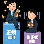 【2019年版】正規雇用と非正規雇用拡大