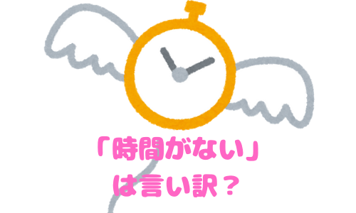 時間がないとうのは言い訳?!時間を作る方法