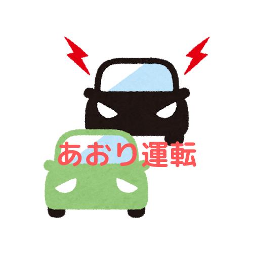 車に煽られている車