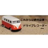 【ドライブレコーダー】設置のメリット、デメリット
