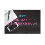 スマートフォンの画像