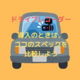 ドライブレコーダーを設置している車