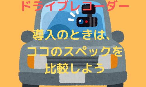 【ドライブレコーダー導入】製品の比較で悩んでいる人はココを重視しよう