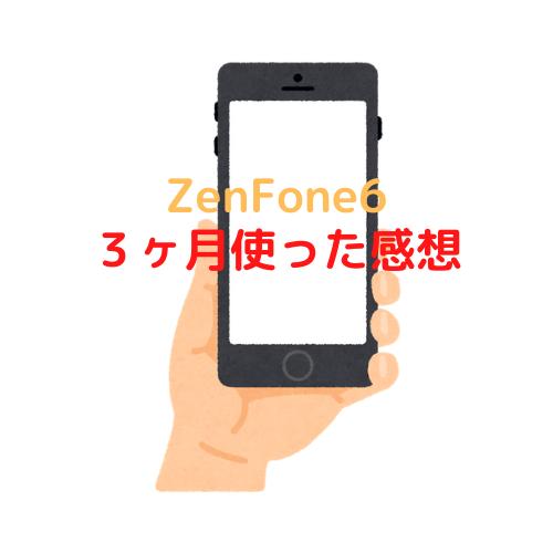 ZenFone6を3ヶ月使った感想