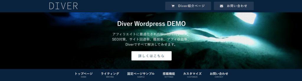 Diver公式ホームページ