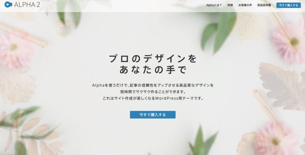 ALPHA2公式ホームページ