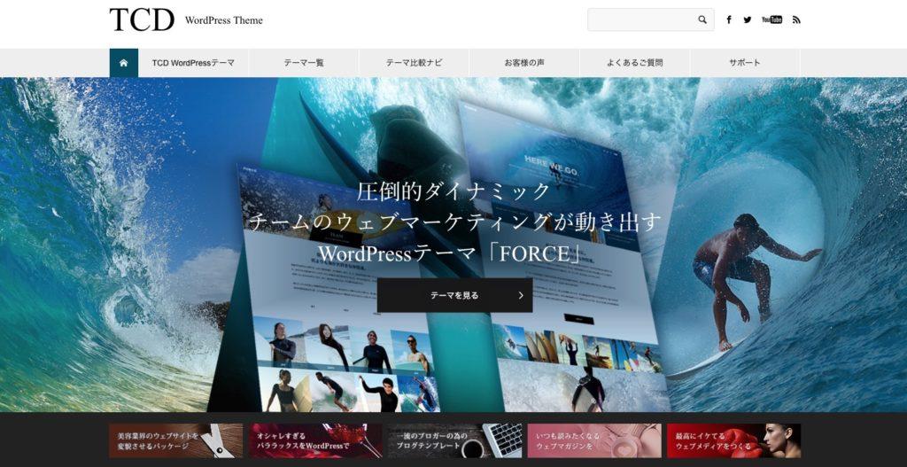 TCDホームページ