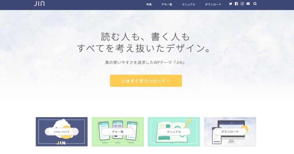 JINホームページ