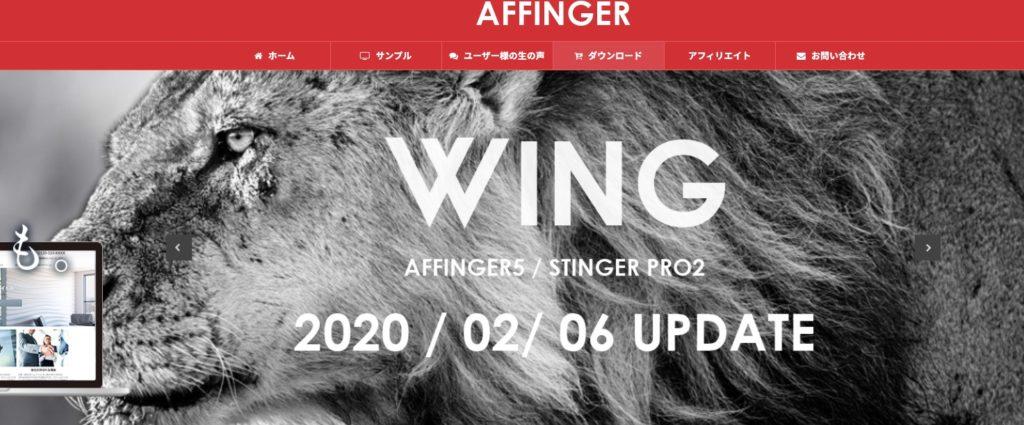 アフィンガー公式ホームページ