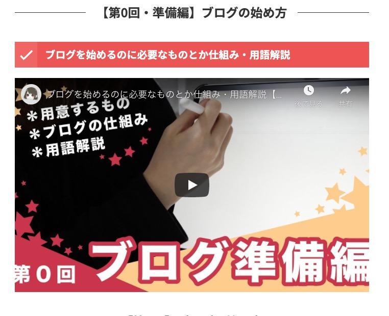 アフィンガー ブログのはじめ方動画