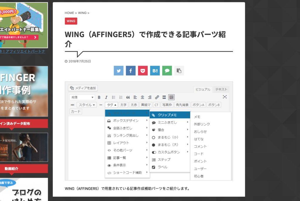 AFFINGER5記事パーツ紹介