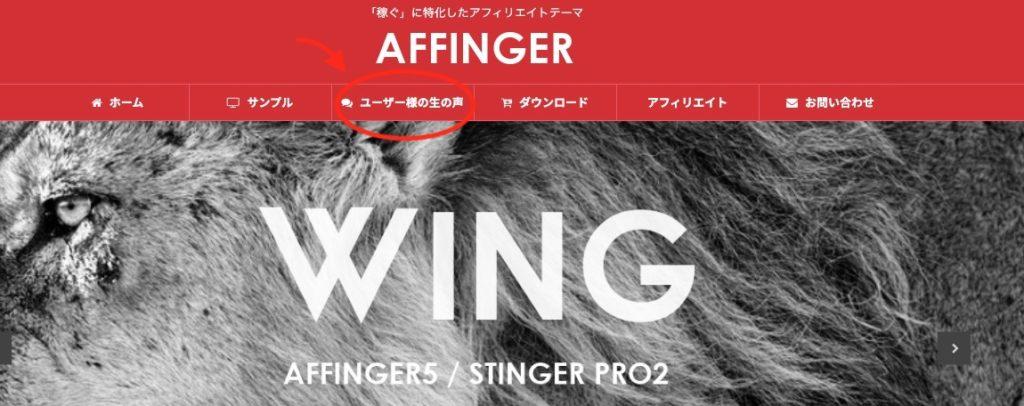 AFFINGER 公式ホームページ