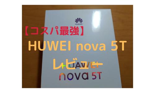 【コスパ最強】HUAWEI nova 5Tレビュー