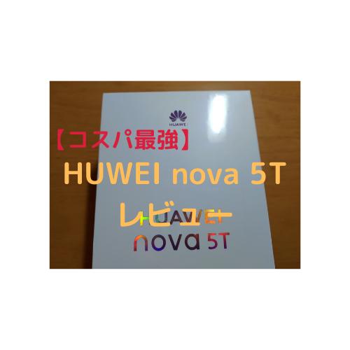 コスパ最強 HUWEI nova 5T レビュー