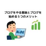 ブログをやる意味とブログを始める5つのメリット