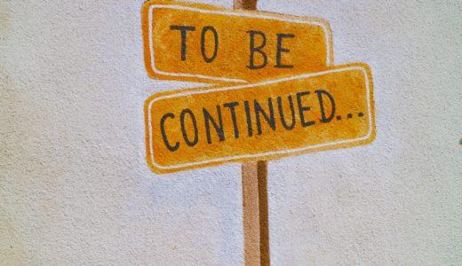 ブログを継続する方法とブログを継続できない5つの理由対策【ブログは継続できる】
