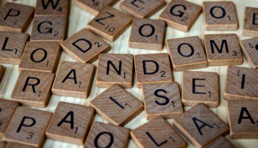 ブログ1記事の文字数は何文字ぐらいがいいの?【わかりやすく解説】