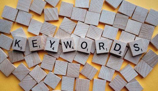 ブログでのSEOキーワード選定方法【SEOを理解して記事を書く】