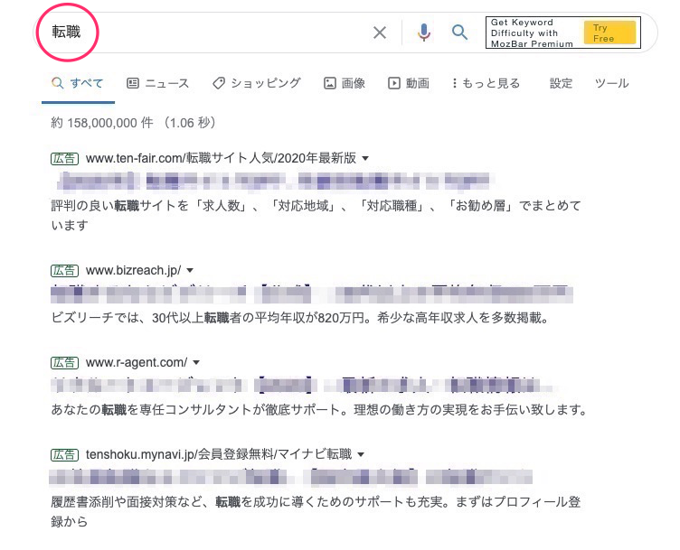 google 検索 結果