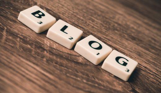 ブログは雑記と特化どちらがいい?【収益への道のり】