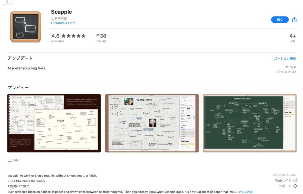 App Store Scapple