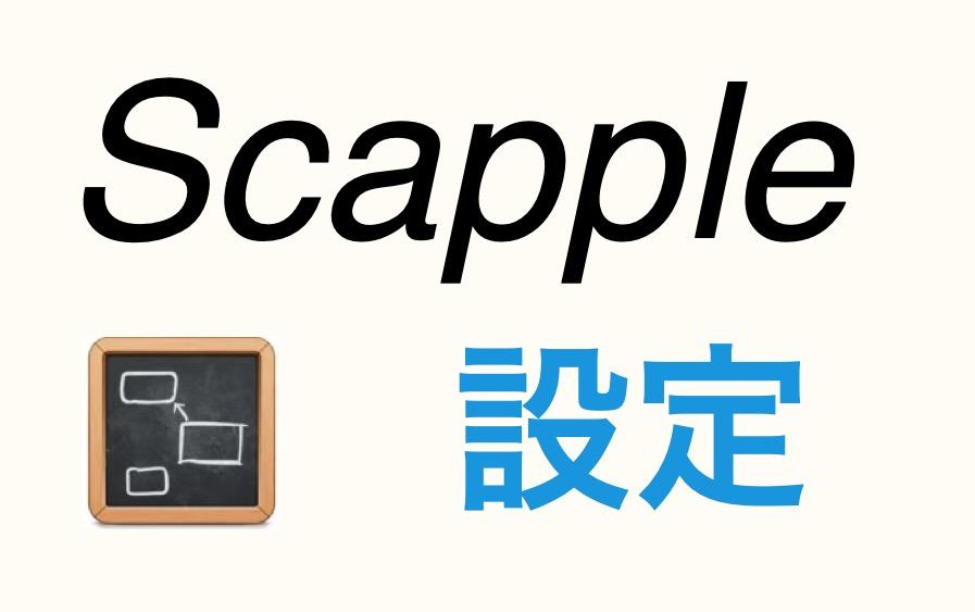 Scapple 設定