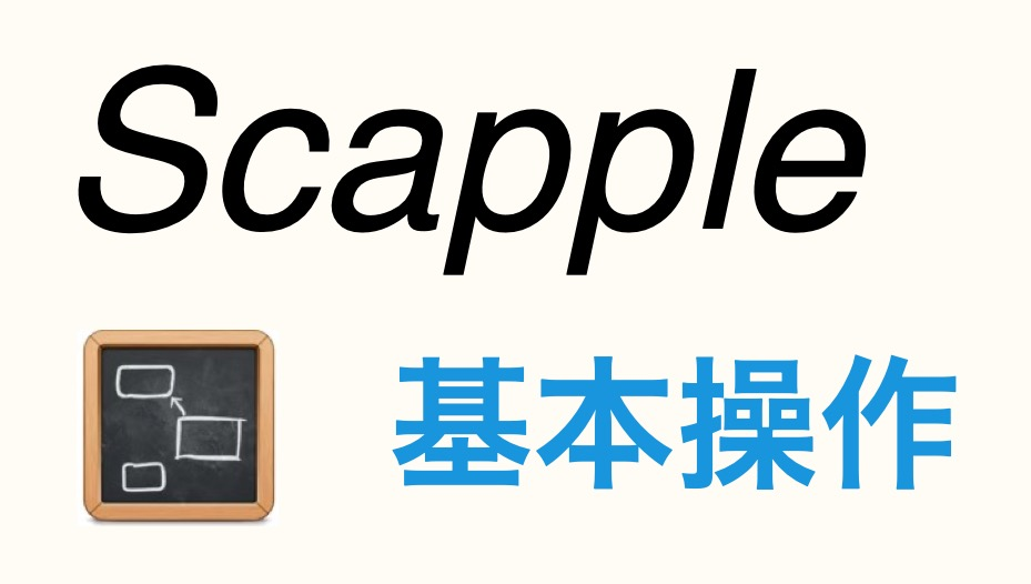 Scapple 基本操作