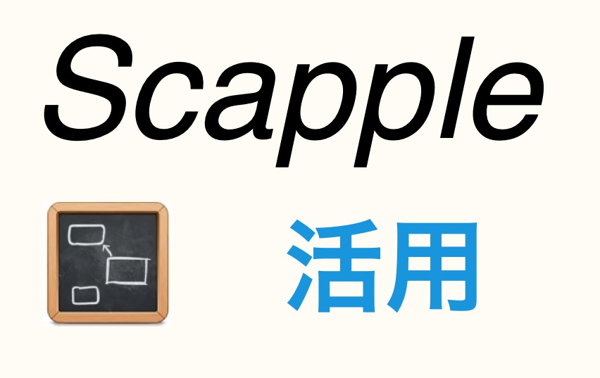 Scapple 活用