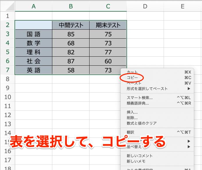 Microsoft Excel 表 コピー