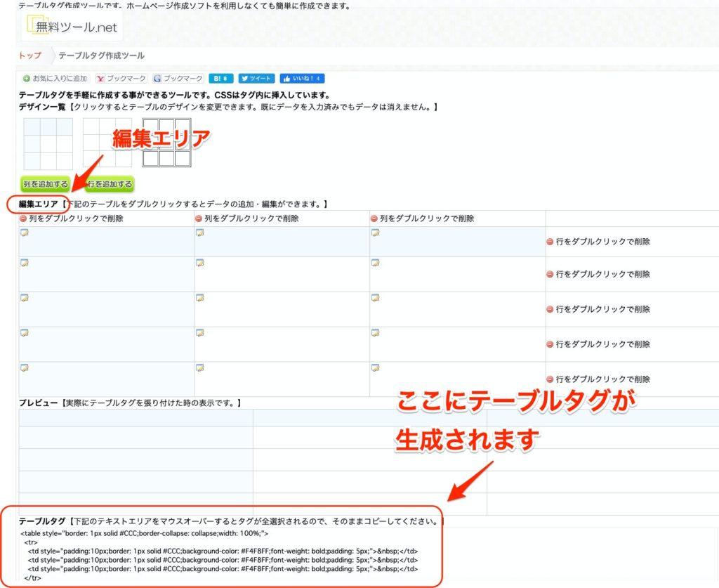 無料ツール.net 画面