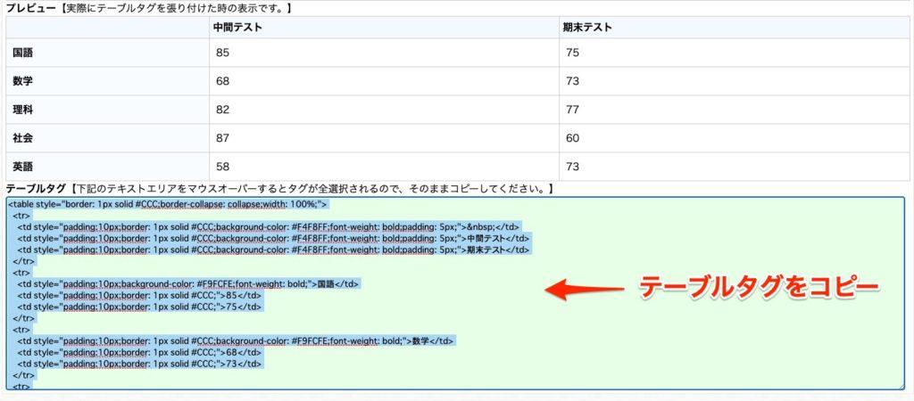 無料ツール.net テーブルタグ作成ツール