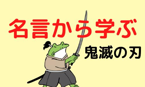 『鬼滅の刃』の名言から学ぶ教訓を紹介【28選】