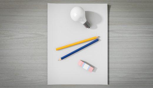 ブログの図解の作り方と作図ツールを紹介【記事の質が上がる】