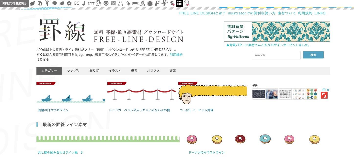 罫線 FREE-LINE-DESIGN