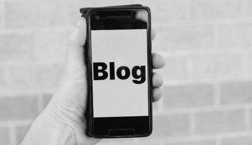 【それはブログがおすすめです!】日記、趣味、備忘録に活用