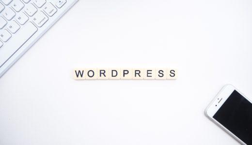 ブログの始め方|WordPressが使えるまでの5ステップ【すぐにできる】