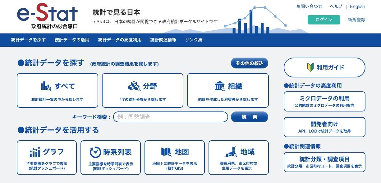 e-Stat 政府統計の総合窓口