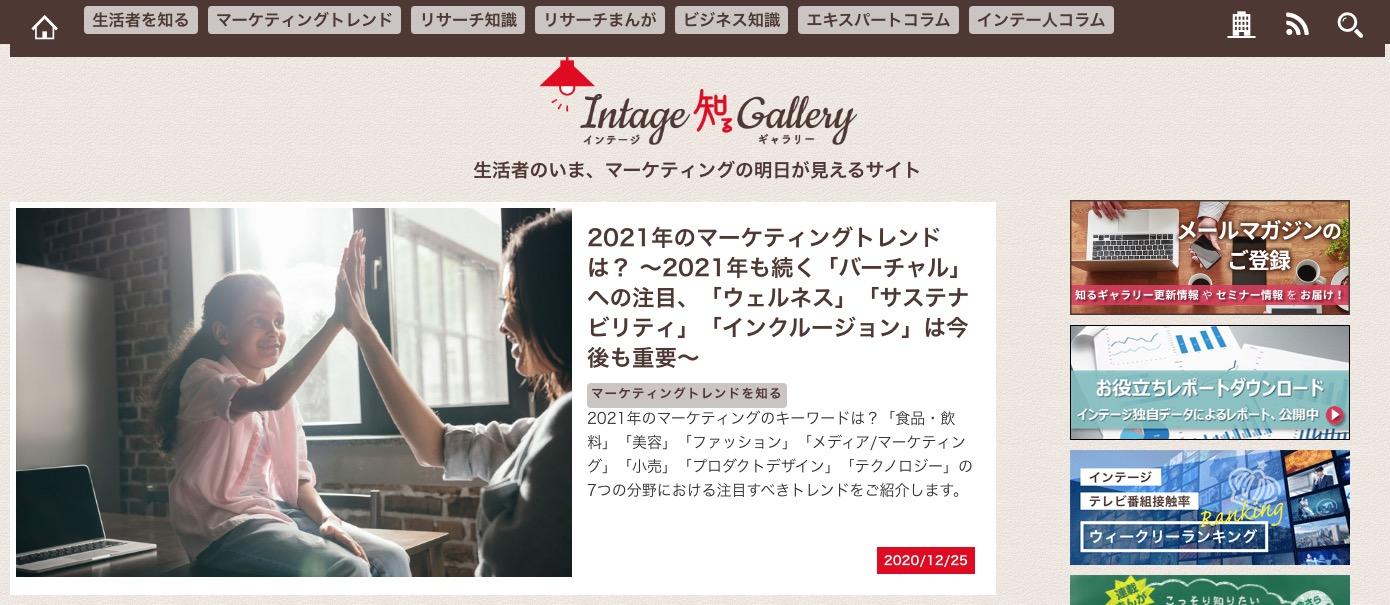 Intage 知る Gallery
