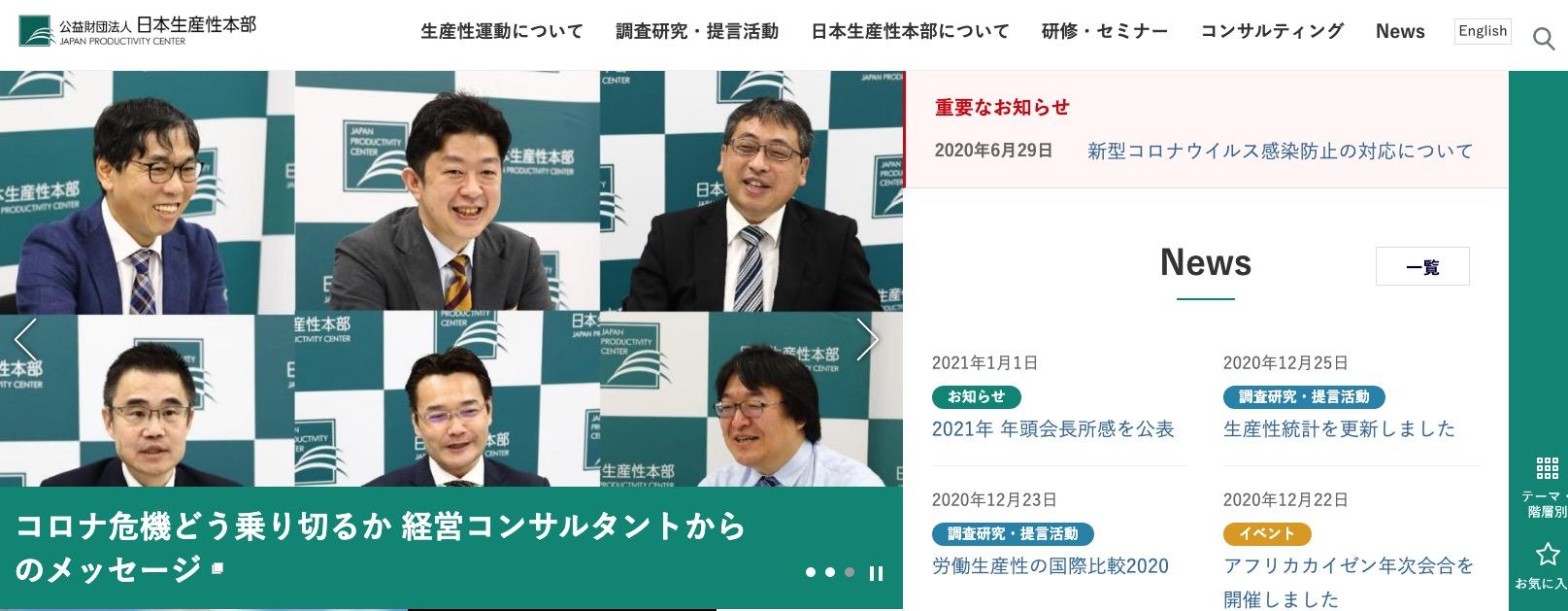 公益財団法人 日本生産本部