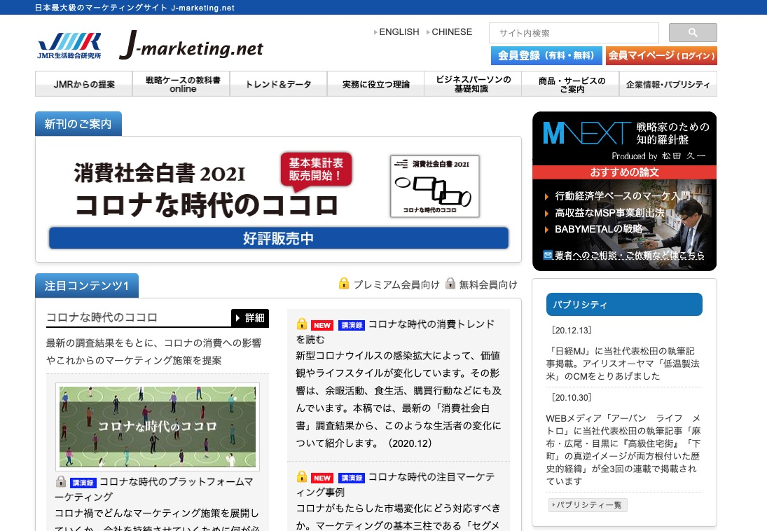JMR 生活総合研究所 J-marketing.net