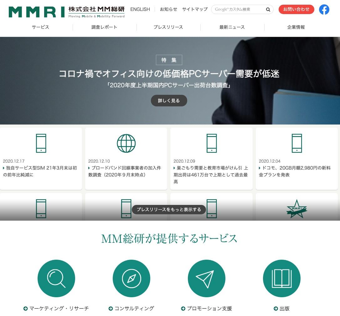 MMRI 株式会社 MM総研