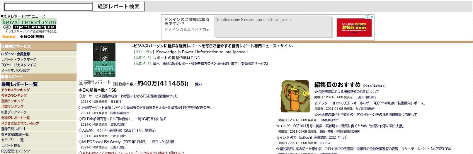 keizai report.com