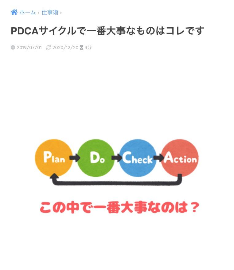 しごとらいふ PDCAで一番大事なものはコレです