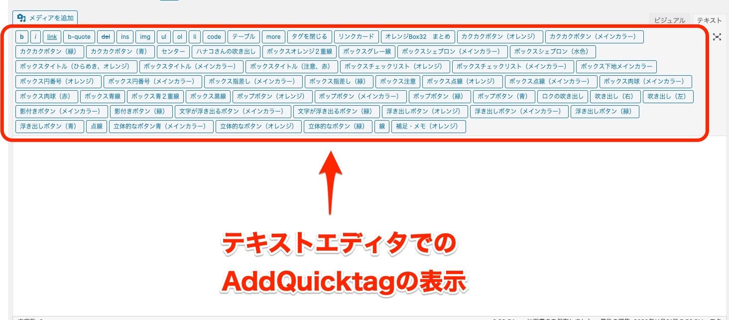 AddQuicktag テキスト 表示