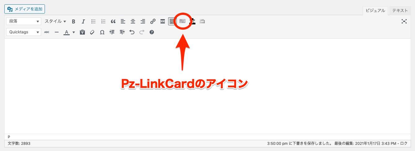 Pz-LinkCard アイコン