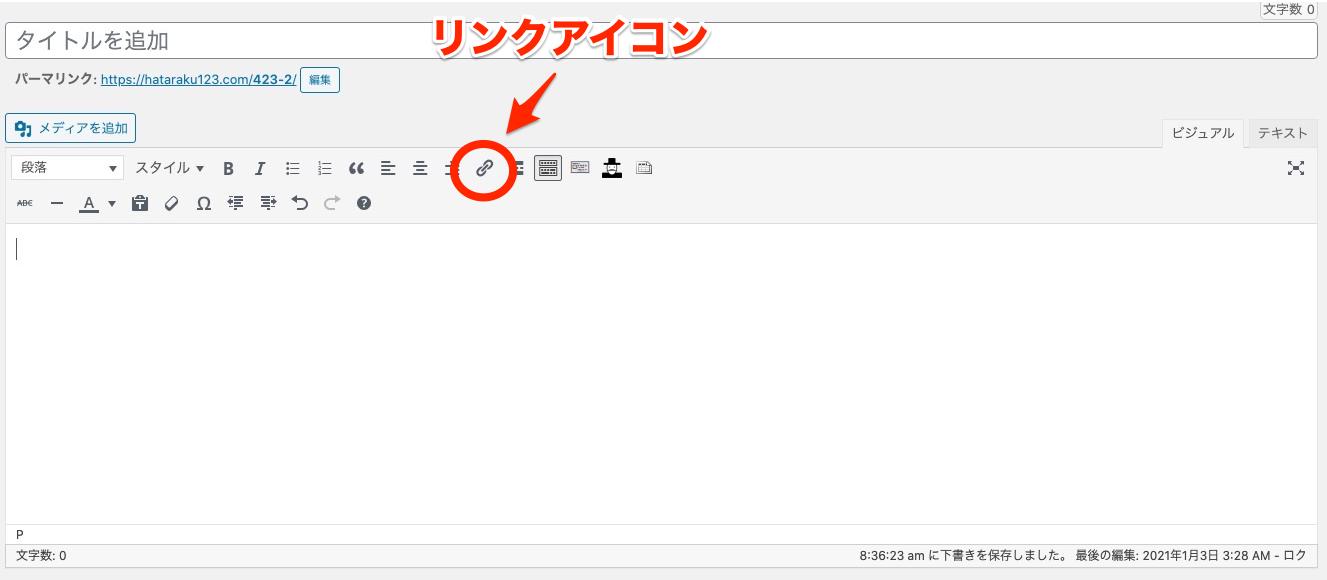 WordPress リンク