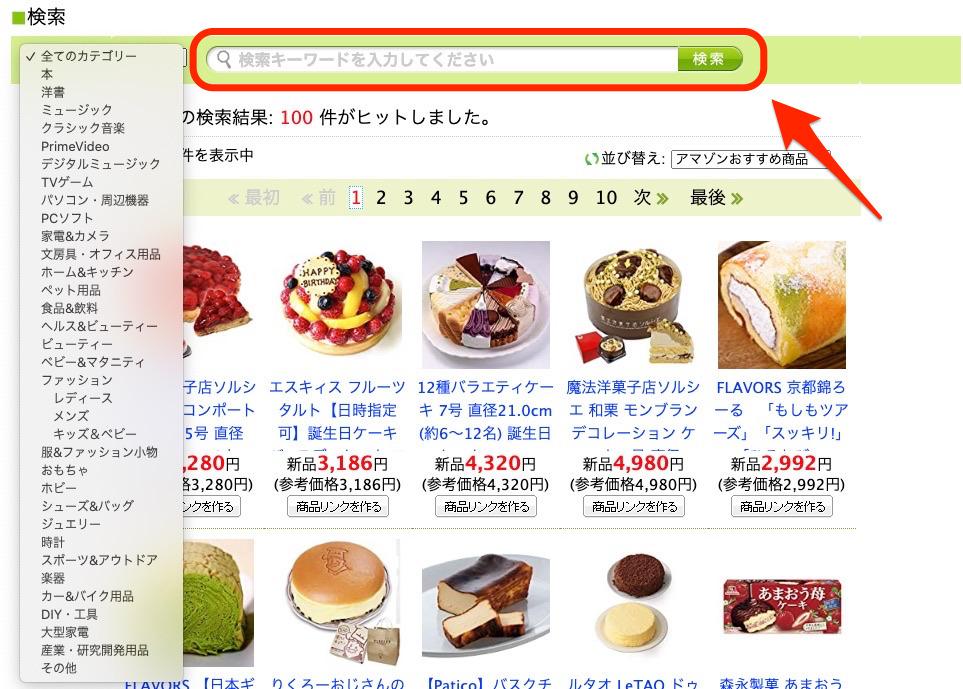もしもアフィリエイト 商品リンク 検索