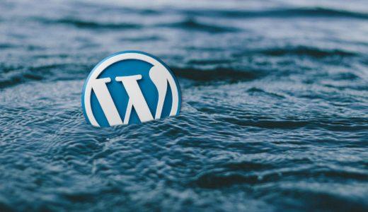 WordPressプラグインのおすすめを紹介【プラグインを活用しよう!】