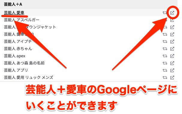 ラッコキーワード Googleサジェスト