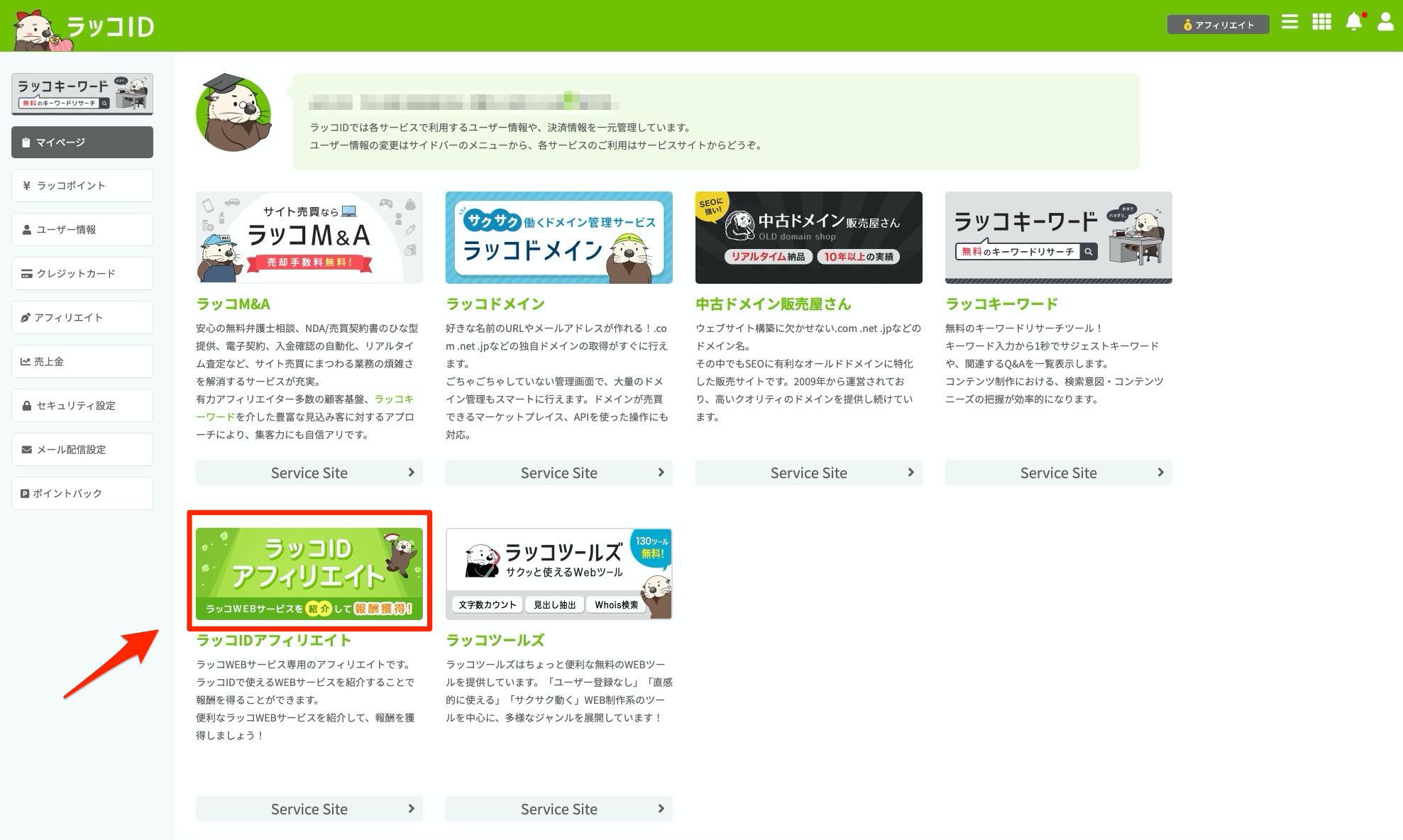 ラッコID マイページ
